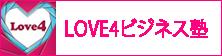 LOVE4ビジネス塾